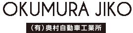 車の修理整備・車検 奥村自動車工業所